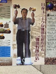 喫茶ツヅキポスター
